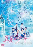 Manatsu no Shonen -19452020 DVD Box  (Japan Version)