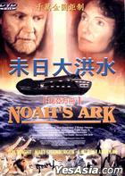 Noah's Ark  (DVD) (Hong Kong Version)