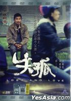 Lost And Love (2015) (DVD) (Malaysia Version)