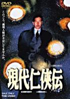 Gendai Ninkyoden (DVD) (Japan Version)