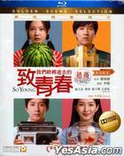 致我們終將逝去的青春 (2013) (Blu-ray) (香港版)