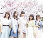 Oh No Ounou/Haruurara [Type B] (Normal Edition) (Japan Version)