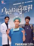 High Heels And A Scalpel (DVD) (End) (Taiwan Version)