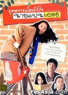 Crush And Blush (DVD) (英/泰文字幕) (泰國版)