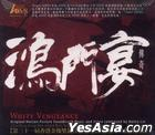 White Vengeance Original Soundtrack (OST) (Super ADMS)