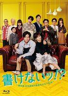 Kakenai!? Kyakuhonka Yoshimaru Keisuke no Sujigakinonai Seikatsu (Blu-ray Box) (Japan Version)