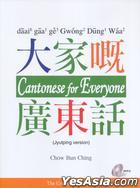 Cantonese For Everyone (Jyutping Version)