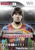 Winning Eleven Play Maker 2011 (日本版)