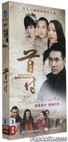 Down Payment (DVD) (End) (China Version)