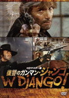 W Django! (HD Master Edition)  (DVD)(Japan Version)
