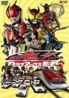 Kamen Rider Den-O & Kiva Climax Deka (DVD) (Special Priced Edition) (Japan Version)