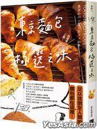 Dong Jing Mian Bao Ji Xuan Zhi Wei : Chao Guo1000 Kuan Mian Bao Chao Wan Zheng Jie Shao+161 Jia Zhi Ren Hong Bei Fang Di Yi Shou Pin Chang Bi Ji , Xing Jia Jing Shen Yi Chi Ru Hun !