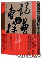 Shuo Cao Cao , Cao Cao Dao