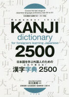 Kanji Dictionary for Foreigners Learning Japanese 2500