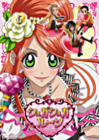 Sugar Sugar Rune Vol.6 (Japan Version)