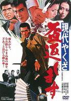 Gendai Yakuza Sakazuki Kaeshimasu  (Japan Version)