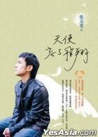 Tian Shi Wang Le Fei Xiang