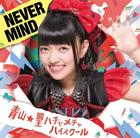 NEVER MIND  [Type C] (First Press Limited Edition)(Japan Version)