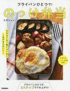 Frying Pan Hitotsu de! Nokke Bentou