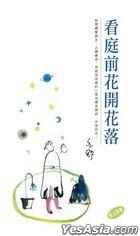 Yi Shu Series 321 -  Kan Ting Qian Hua Kai Hua Luo