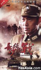 The Fight For Changsha (DVD) (End) (China Version)