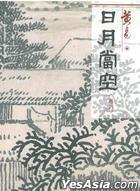 Ri Yue Dang Kong ( Juan6 )( Xiang Gang Ban Xi Lie)