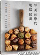 Wan Mei Si Kang De Hong Kao Mi Mi : Lai Zi Ren Qi Tian Dian Shi De Jia Ting Pei Fang