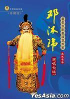 Deng Mu Wei Yan Chang Zhuan Ji (CD + DVD) (China Version)