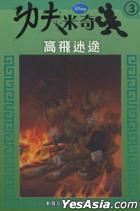 Gong Fu Mi Qi#3--- Gao Fei Mi Tu