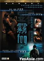 Fog (2010) (DVD) (Hong Kong Version)