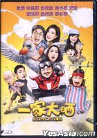 Staycation (2018) (DVD) (Hong Kong Version)