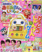 NHK no Okaasan to Issho 12007-05 2021