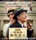 Hyde Park on Hudson (2012) (VCD) (Hong Kong Version)
