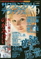 Sakura Mystery Deluxe 04193-09 2020