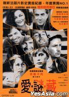 Little White Lies (2010) (DVD) (Taiwan Version)
