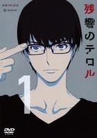 TERROR IN RESONANCE Vol.1 (DVD) (Normal Edition)(Japan Version)