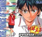 The Prince Of Tennis Vol.1 (Taiwan Version)