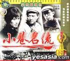 Wen Ge Gu Shi Pian Xiao Xiang Ming Liu (VCD) (China Version)