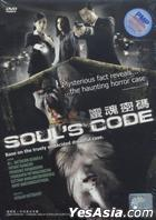 Soul's Code (DVD) (English Subtitled) (Malaysia Version)