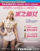 I, Tonya (2017) (DVD) (Original Uncut Version) (Hong Kong Version)