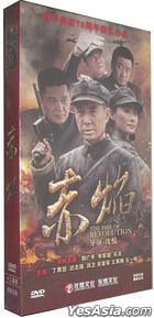 The Fire Of Revolution (DVD) (Ep. 1-30) (End) (China Version)