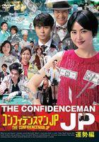 THE CONFIDENCEMAN JP Unsei Hen (DVD)(Japan Version)