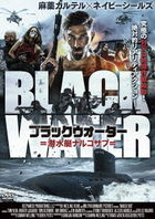 Narco Sub (DVD)(Japan Version)