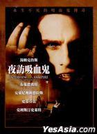 Interview With The Vampire (1994) (DVD) (Taiwan Version)