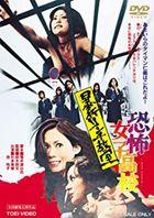 KYOUFU JOSHI KOUKOU BOUKOU LYNCH KYOUSHITSU (Japan Version)