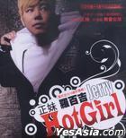 Hot Girl (CD+VCD)