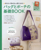Bag and Pouch Basic Book