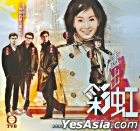 Rainbow Round My Shoulder (VCD) (End) (TVB Drama)
