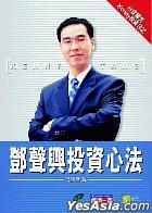 投資入門系列 09 - 鄧聲興投資心法