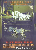 The Unborn (DVD) (Taiwan Version)